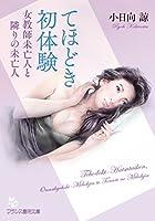 てほどき初体験: 女教師未亡人と隣りの未亡人 (フランス書院文庫)