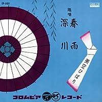 春雨 (MEG-CD)