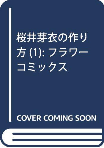 桜井芽衣の作り方(1): フラワーコミックス