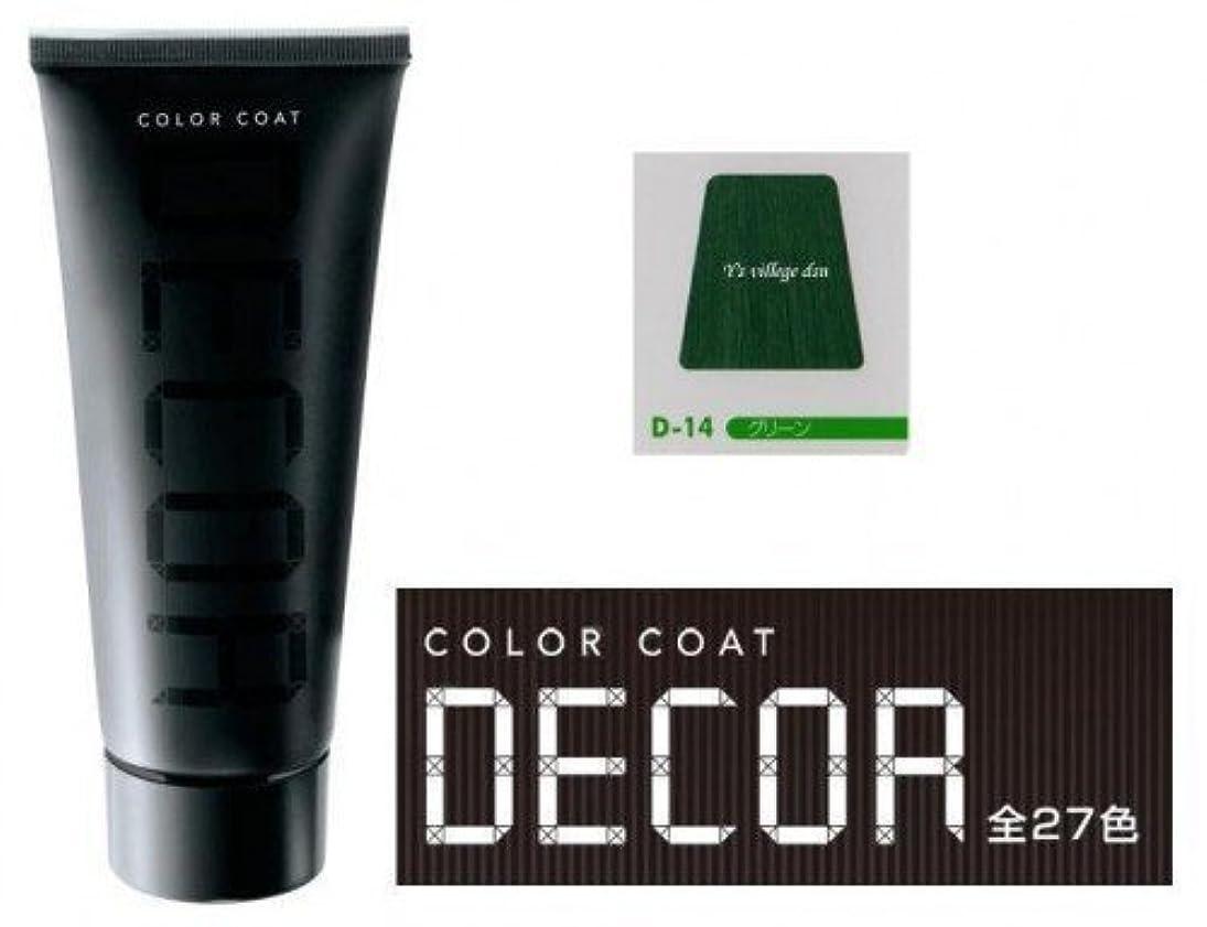 勧告暗い面白いイリヤ カラーコート デコレ 160g D-14 グリーン
