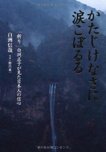 かたじけなさに涙こぼるる  祈り 白洲正子が見た日本信仰の詳細を見る