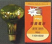 アサヒ 防虫電球 110V60W 口金:E26 耐熱着色皮膜加工 ボウチュウデンキュウ60Wヒマクツキボウテキヨウ