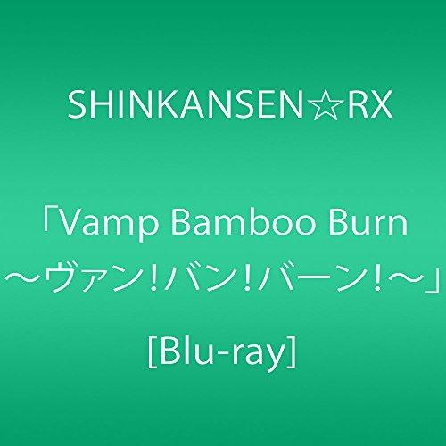 SHINKANSEN☆RX「Vamp Bamboo Burn~ヴ...[Blu-ray/ブルーレイ]