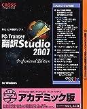 PC-Transer翻訳スタジオ2007(V14) プロフェッショナル アカデミック版