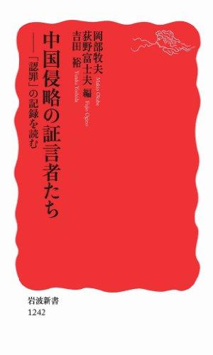 中国侵略の証言者たち――「認罪」の記録を読む (岩波新書)の詳細を見る