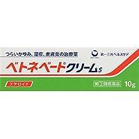 【指定第2類医薬品】ベトネベートクリームS 10g