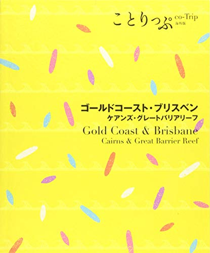 旅行ガイド (ことりっぷ 海外版 ゴールドコースト・ブリスベンケアンズ・グレートバリアリーフ)