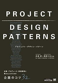 [井庭崇, 梶原文生]のプロジェクト・デザイン・パターン 企画・プロデュース・新規事業に携わる人のための企画のコツ32