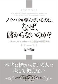 [吉井 亮介]のノウハウを学んでいるのに、なぜ、儲からないのか? (アスカビジネス)