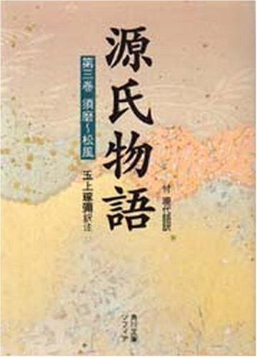 源氏物語―付現代語訳 (第3巻) (角川ソフィア文庫)の詳細を見る