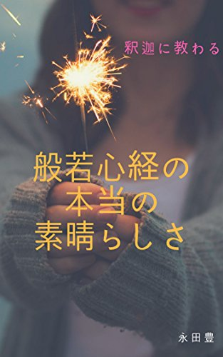 [永田 豊]の釈迦に教わる 般若心経の本当の素晴らしさ