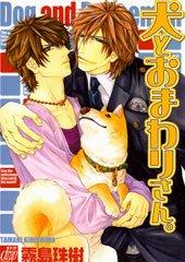 犬とおまわりさん。1 普及版 (drapコミックス)の詳細を見る