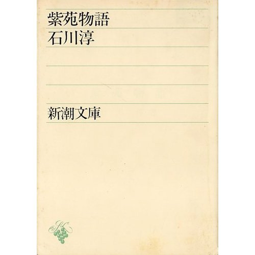 紫苑物語 (新潮文庫)の詳細を見る