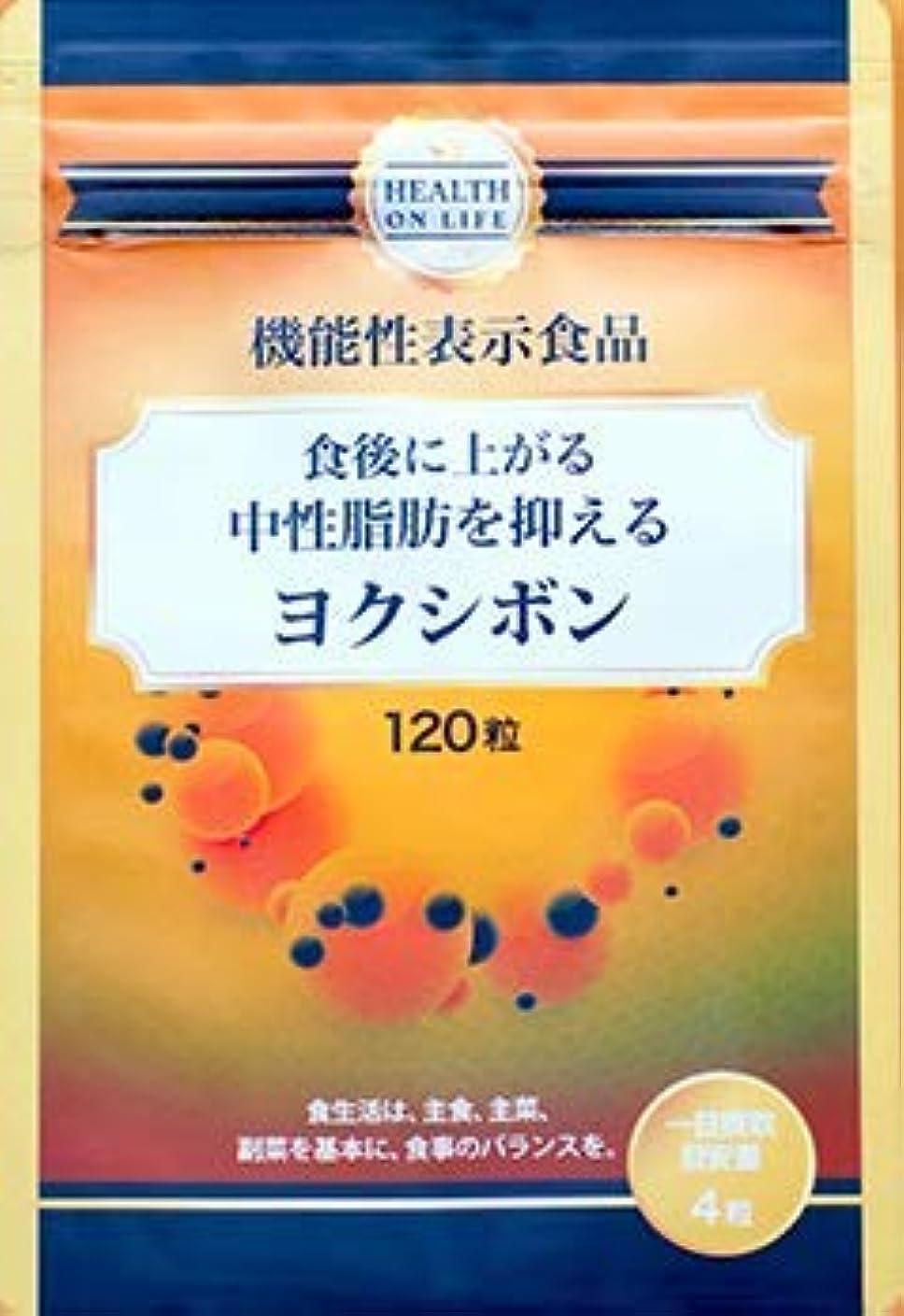 ミシン賞賛する意気揚々食後に上がる中性脂肪を抑える ヨクシボン 120粒