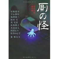 厠の怪 便所怪談競作集 (MF文庫ダ・ヴィンチ)