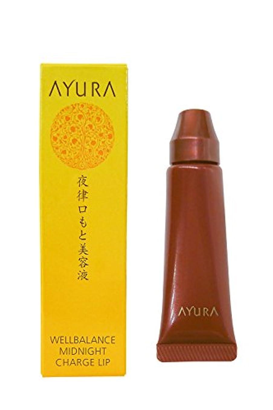 忠実な多様なカードアユーラ (AYURA) ウェルバランス ミッドナイトチャージリップ 10g 〈唇 口もと用 美容液〉