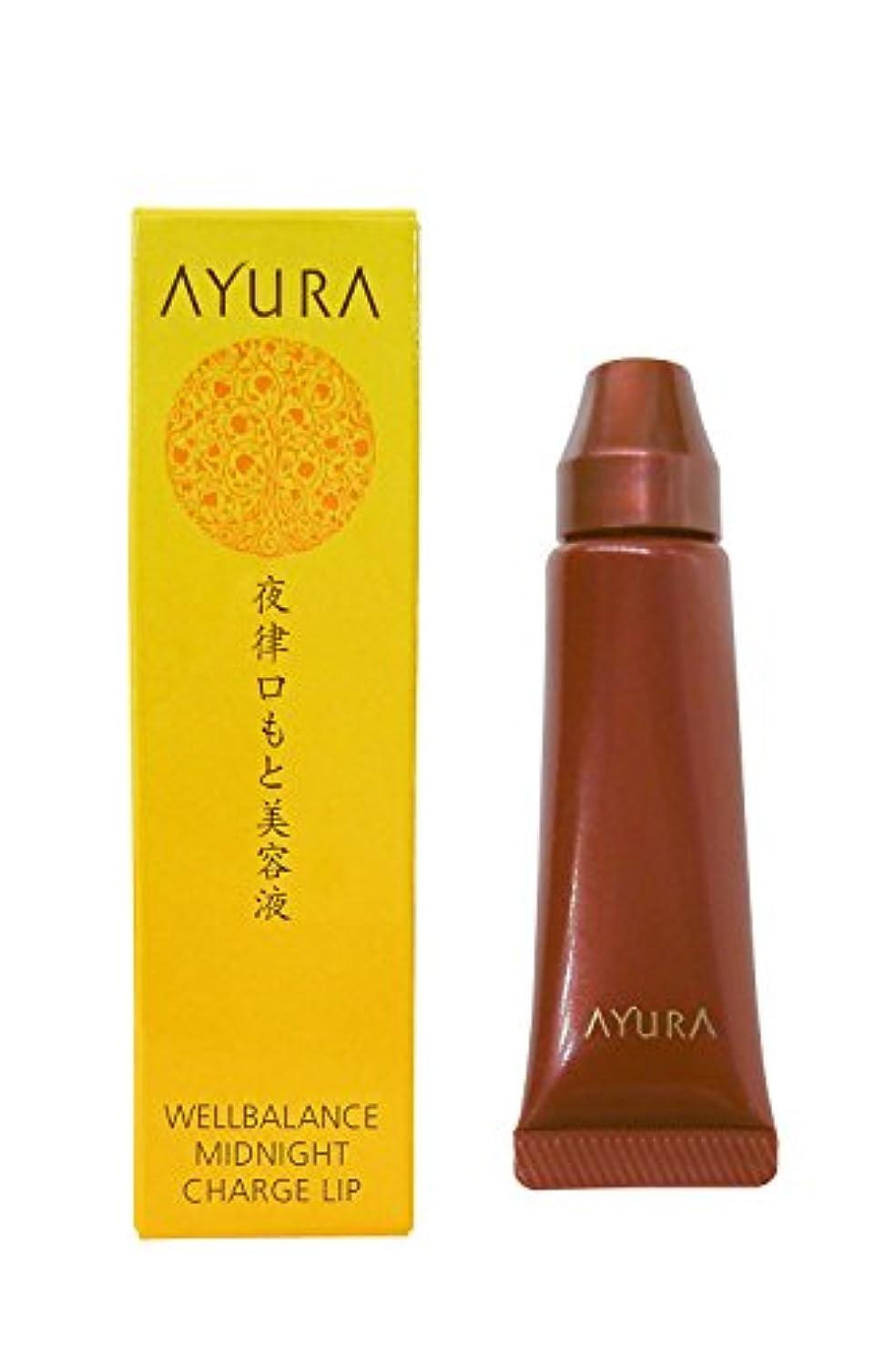 年次敬なカップルアユーラ (AYURA) ウェルバランス ミッドナイトチャージリップ 10g 〈唇 口もと用 美容液〉