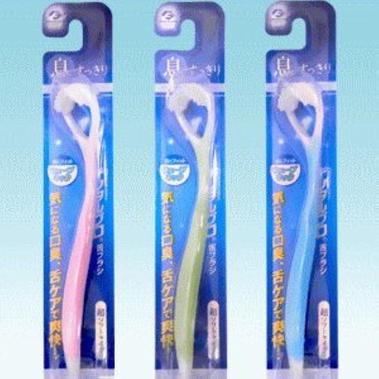 汚す過ちベーコンデンタルプロ 舌ブラシ 3本セット ( ピンク ブルー イエロー 各1本ずつ)