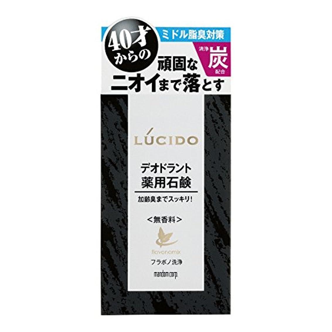 キモい成功する紳士気取りの、きざなルシード 薬用デオドラント石鹸 100g(医薬部外品)