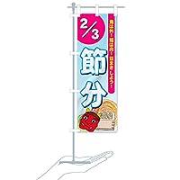 卓上ミニのぼり旗 節分 2/3 鬼は外 福は内 豆まきしよう サイズ選べます(卓上ミニのぼり10x30cm 立て台付き)