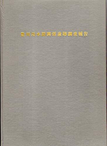 豊川用水路関係遺跡調査報告〈昭和39年度〉 (1965年)