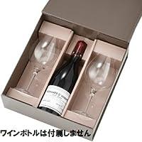 ペルル Perle ワイングラス ブルゴーニュ 700cc ペアグラス ギフトセット 1628 ドイツ製