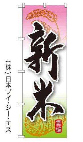 【新米】のぼり旗 (日本ブイシーエス)NSV-0026...