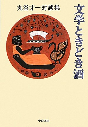 文学ときどき酒 - 丸谷才一対談集 (中公文庫)の詳細を見る