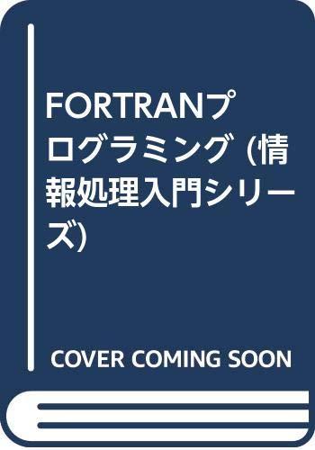 FORTRANプログラミング (情報処理入門シリーズ)の詳細を見る