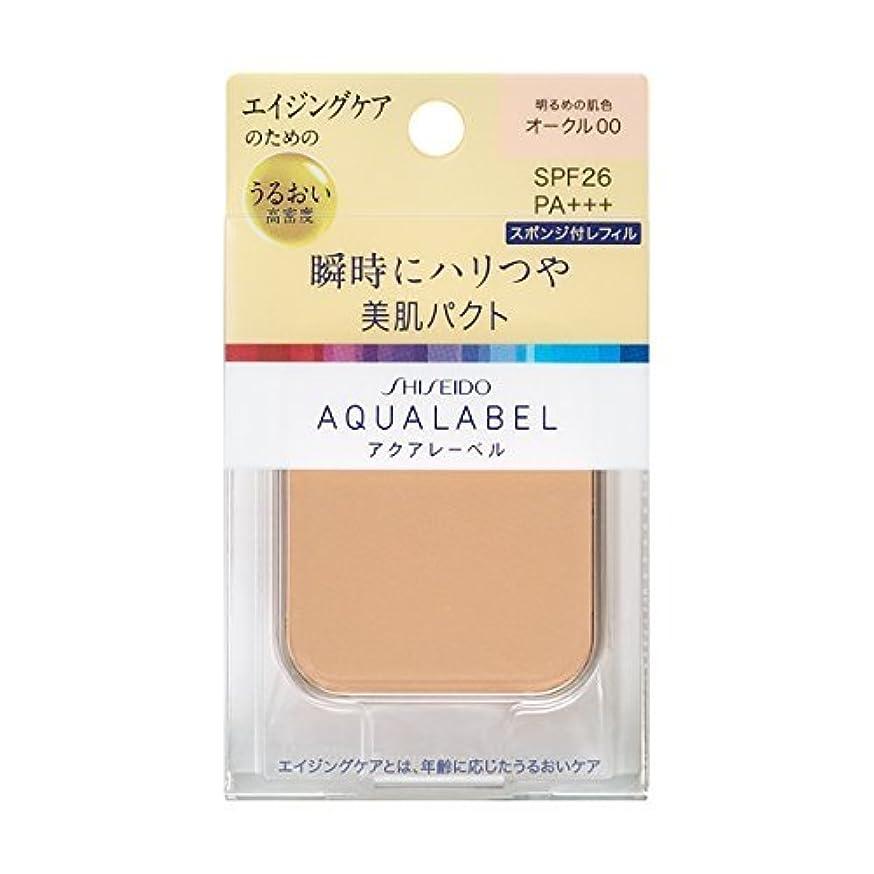 独占納屋出版アクアレーベル 明るいつや肌パクト オークル00 (レフィル) 11.5g×3個