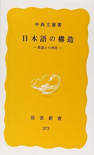 日本語の構造―英語との対比 (岩波新書)の詳細を見る