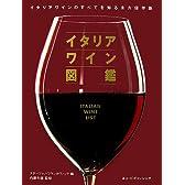 イタリアワイン図鑑―イタリアワインのすべてを知る永久保存版
