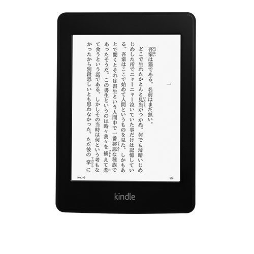 Kindle Paperwhite(ニューモデル) -