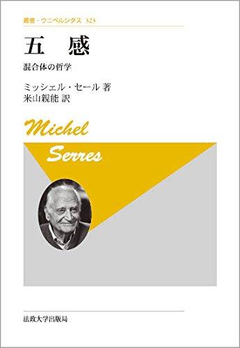 五感〈新装版〉: 混合体の哲学 (叢書・ウニベルシタス)
