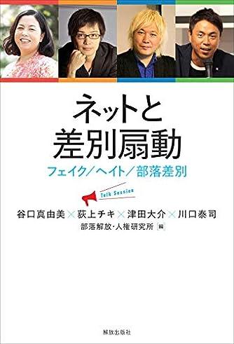 ネットと差別扇動: フェイク/ヘイト/部落差別