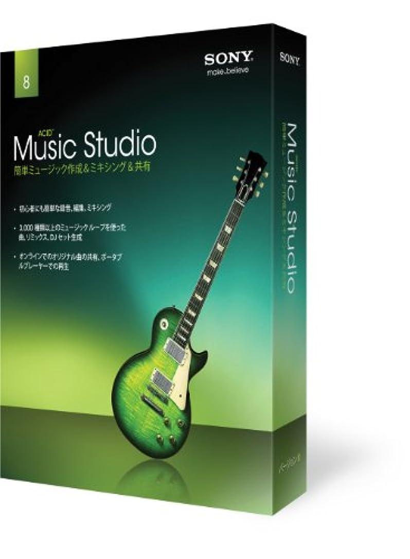 スライス稚魚手のひらACID MUSIC STUDIO 8 + FL10 バンドル