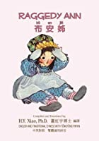 Raggedy Ann: Traditional Chinese: Tongyong Pinyin Color (Childrens Picture Books)