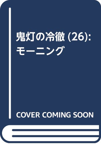 鬼灯の冷徹(26) 通常版: モ-ニング