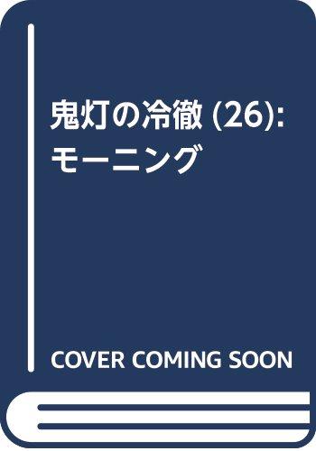 鬼灯の冷徹(26)