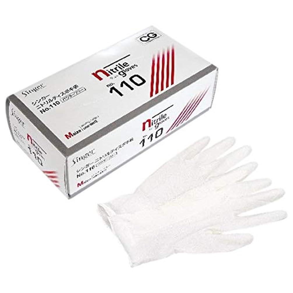スイング接続詞限りなくシンガーニトリルディスポ手袋 No.110 白 パウダーフリー Sサイズ 100枚