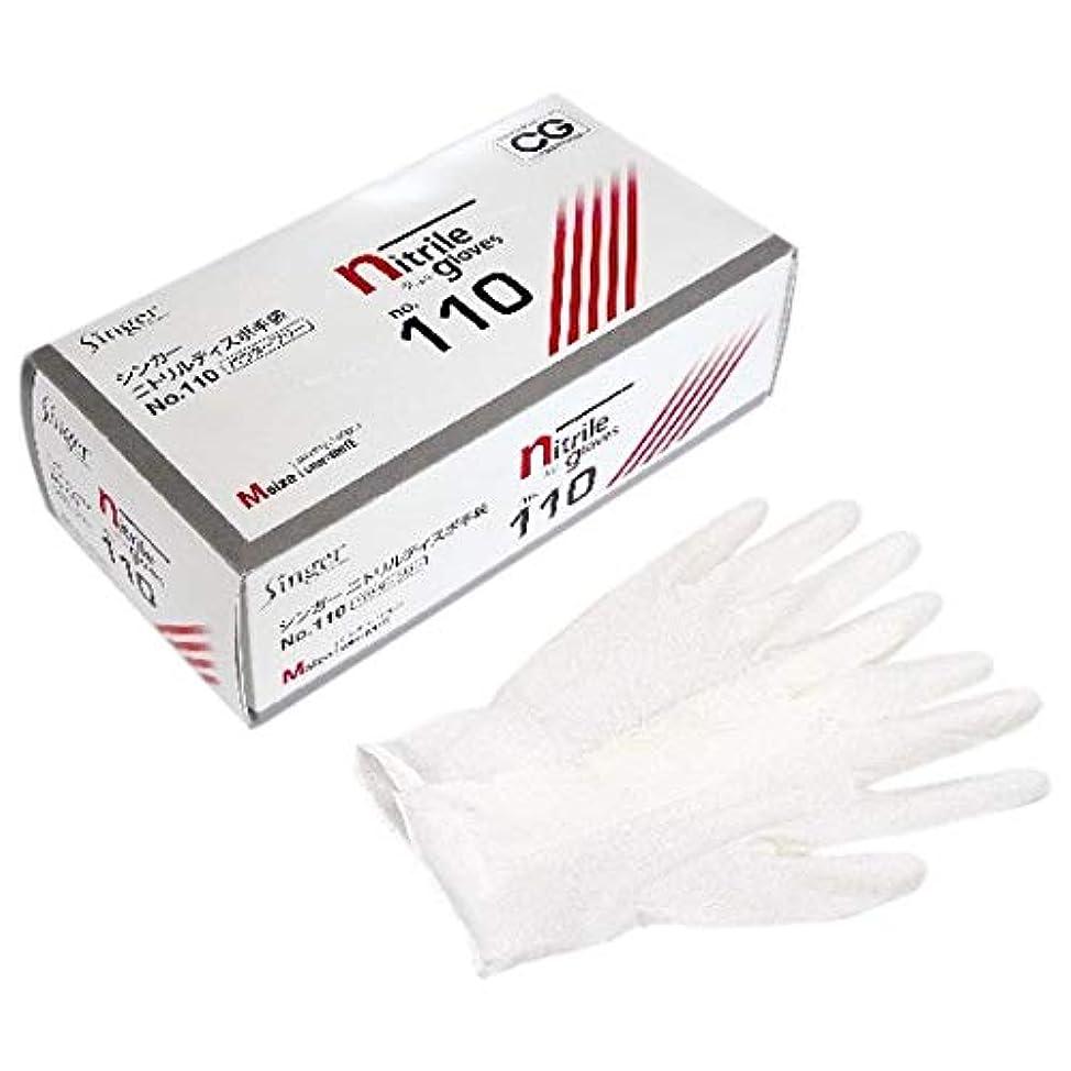 不安定バン石シンガーニトリルディスポ手袋 No.110 白 パウダーフリー SSサイズ 100枚×20箱入