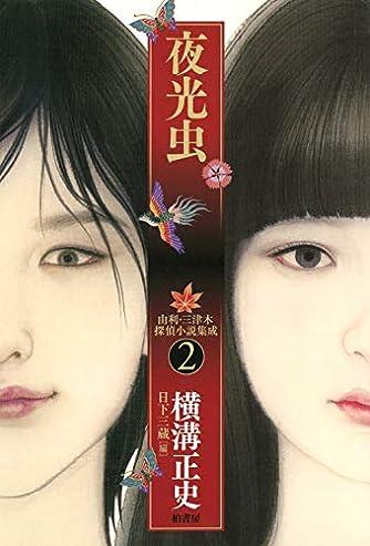 由利・三津木探偵小説集成2 夜光虫