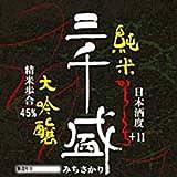 三千盛 純米酒 1.8L(純米大吟醸規格酒)