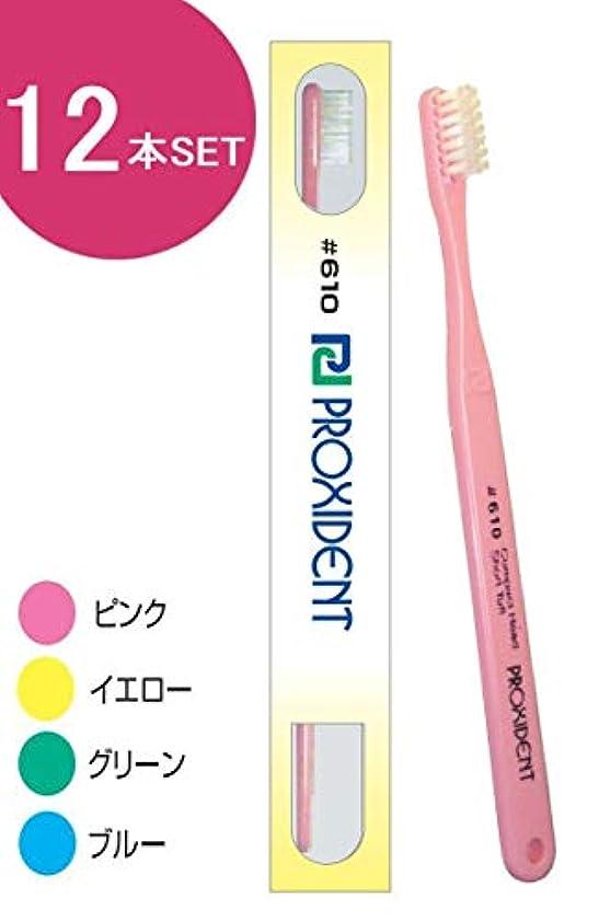 ラフ凝縮するラッシュプローデント プロキシデント コンパクトヘッド ショートタフト 歯ブラシ #610 (12本)