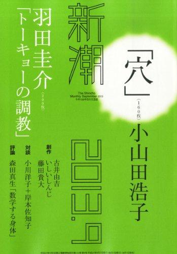 新潮 2013年 09月号 [雑誌]の詳細を見る