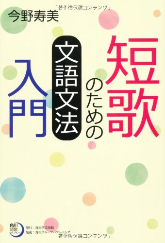 角川短歌ライブラリー  短歌のための文語文法入門の詳細を見る