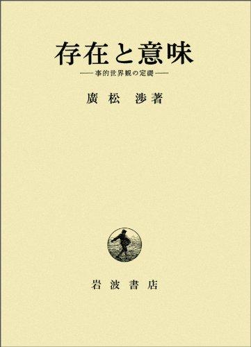 存在と意味―事的世界観の定礎 (第1巻)の詳細を見る