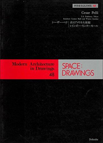 世界建築設計図集〈48〉在日アメリカ大使館,レインボー・センターモール (1984年)