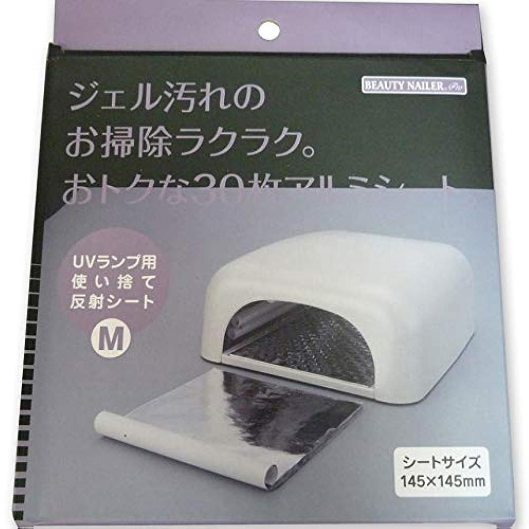 減らす禁止する対称ビューティーネイラー ネイルケア UVランプ用使い捨て反射シートM UVH-1
