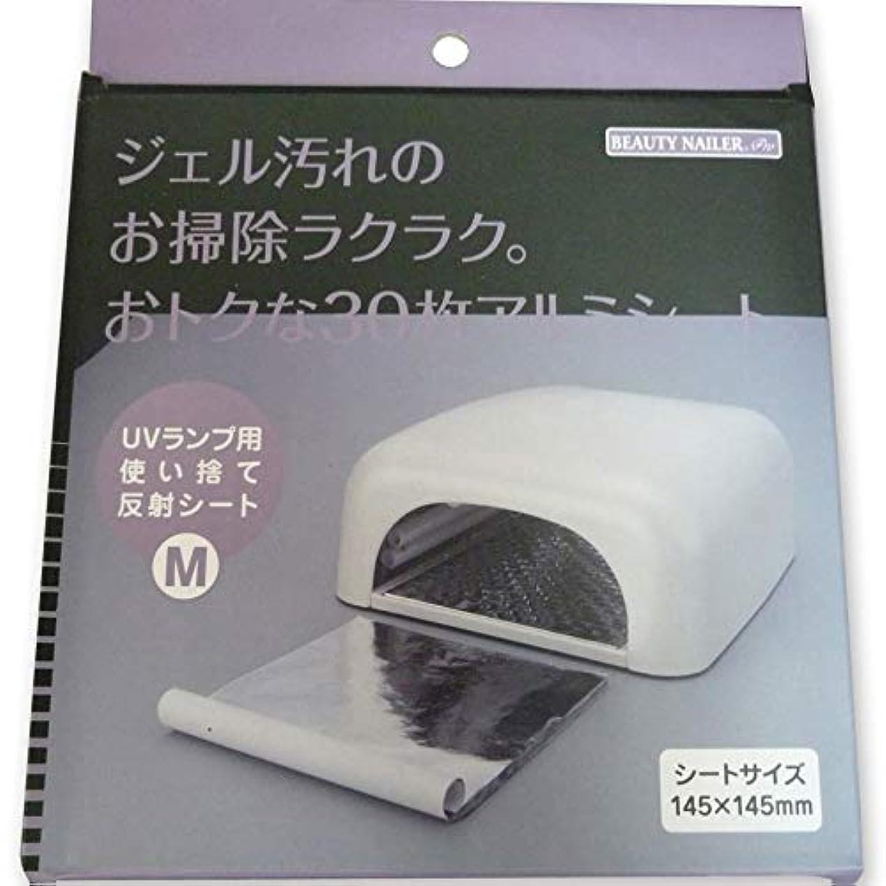 変更魅了する錆びビューティーネイラー ネイルケア UVランプ用使い捨て反射シートM UVH-1